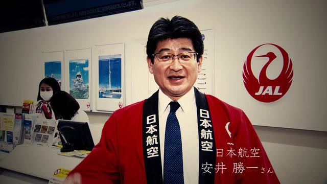 画像: OnTripJAL_JAL STAFF VOICE_青森支店 www.youtube.com