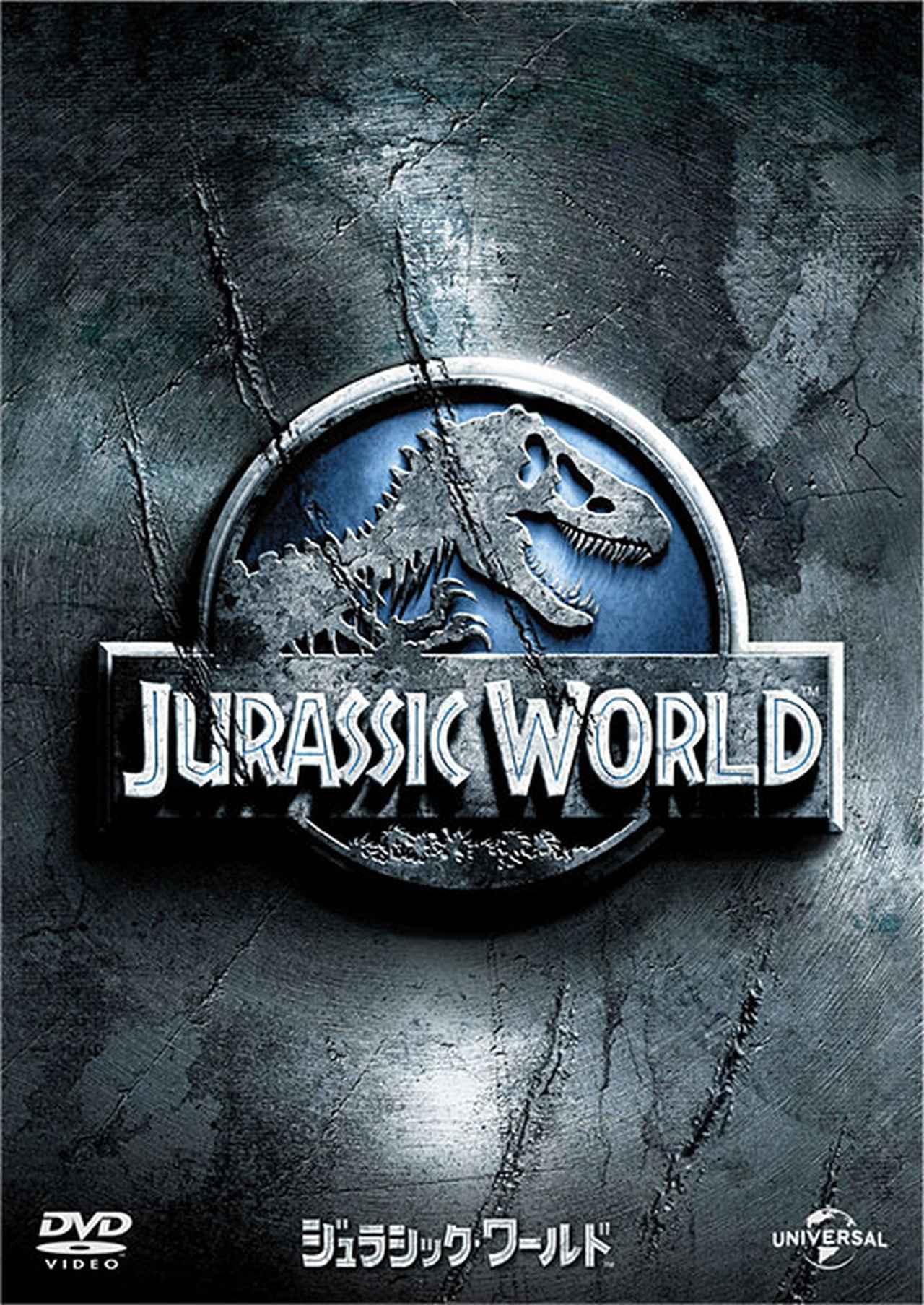 画像: 『ジュラシック・ワールド』 ©2016 Universal Studios. All Rights Reserved. Blu-ray: 1,886 円+税/DVD: 1,429 円+税 発売元:NBCユニバーサル・エンターテイメント
