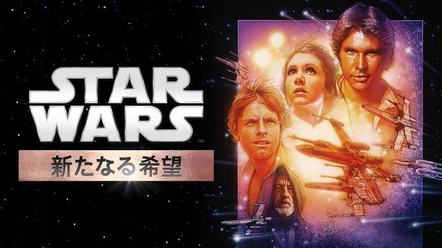 画像1: スター・ウォーズ エピソード4/新たなる希望 © 2020 Lucasfilm Ltd. ディズニープラスで配信中