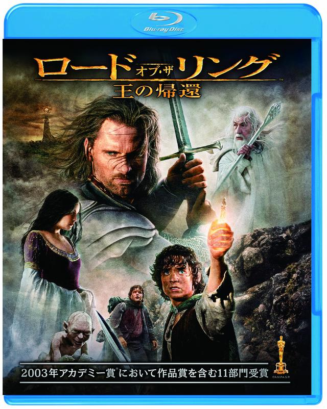 画像: 『ロード・オブ・ザ・リング/王の帰還』 ブルーレイ ¥2,381+税/DVD ¥1,429 +税 ワーナー・ブラザース ホームエンターテイメント THE LORD OF THE RINGS, THE RETURN OF THE KING, and the names of the characters, events, items and places therein are trademarks of The Saul Zaentz Company d/b/a Tolkien Enterprises under license to New Line Productions, Inc. The Lord of the Rings: The Return of the King © 2003, Package Design © 2010 New Line Productions, Inc. All rights reserved.