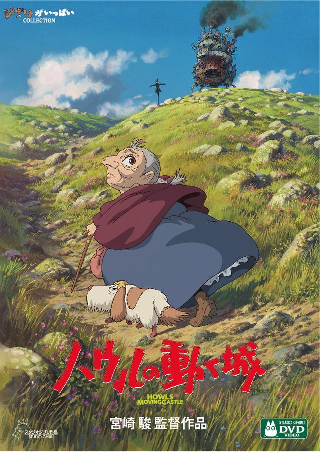 画像: 「ハウルの動く城」 © 2004 Studio Ghibli・NDDMT 発売元:ウォルト・ディズニー・ジャパン 価格:DVD2枚組 4,700円+税