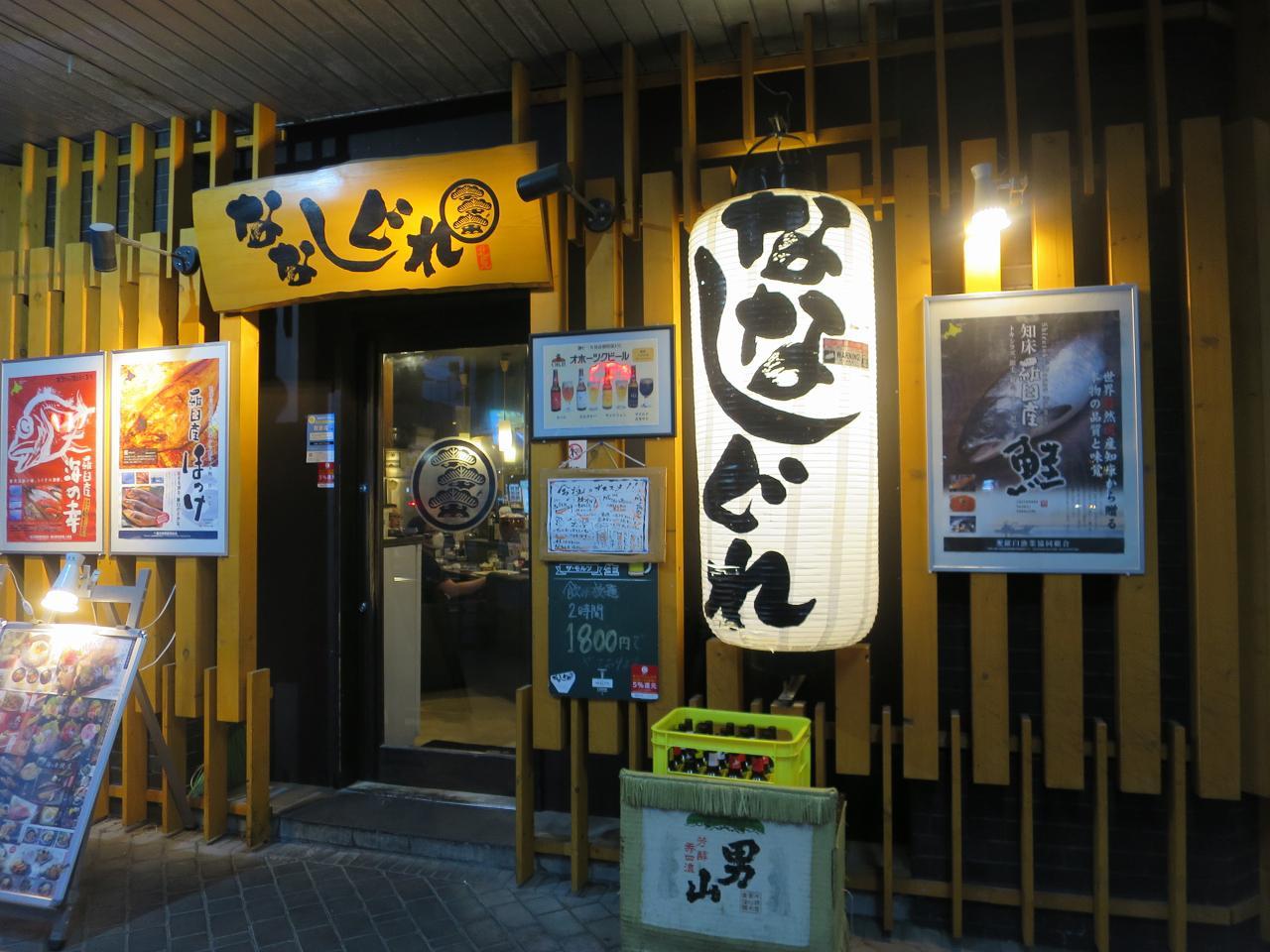 画像: 「ななしぐれ」本店のほか、別邸など各店舗も数十mの範囲内に