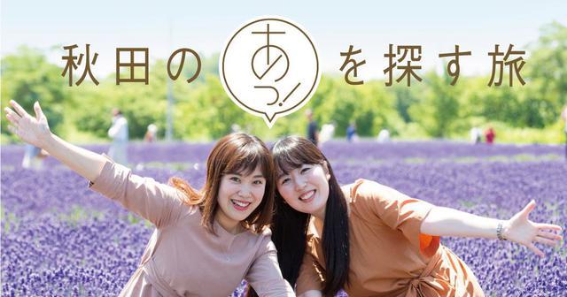 画像: JAL客室乗務員と一緒に、秋田の新たな魅力を発見「秋田のあっ!を探す旅」