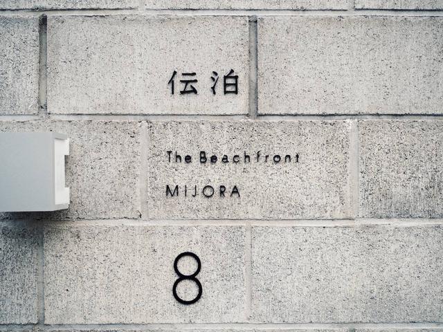 画像1: 【伝泊 The Beachfront MIJORA】奄美大島の文化を宿す海辺のヴィラ