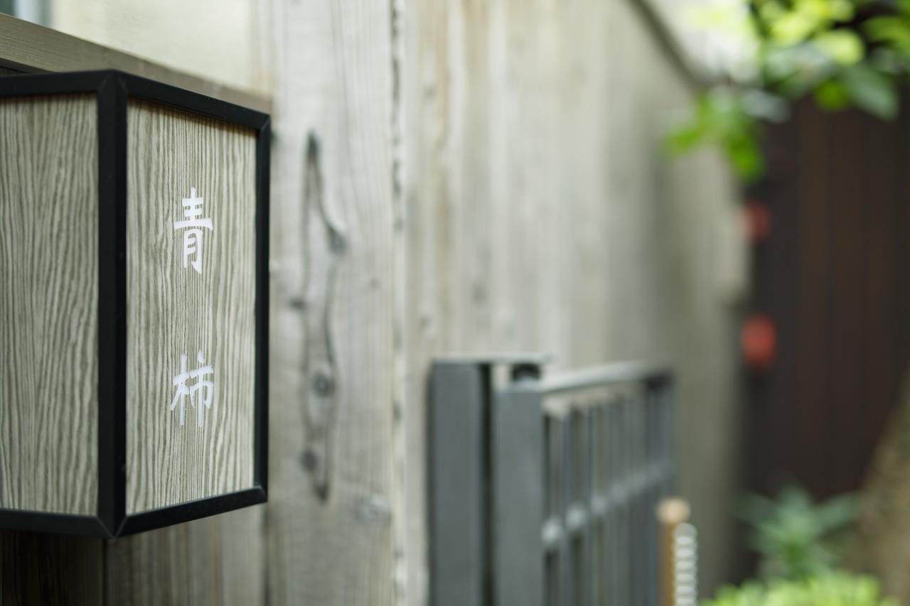 画像1: 【京都一軒町家 さと居 大宮五条 青柿(SEISHI)】路地奥でひっそり、静寂という贅沢に浸る