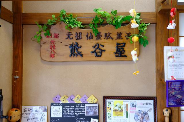 画像: 創業元禄8(1695)年、10代続く老舗です。これからも仙台の味と製法が受け継がれていくことでしょう。