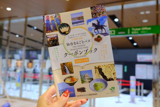 画像: 「仙台まるごとパス」とその「クーポンブック」を手に入れて、仙台市内をお得に周ります。