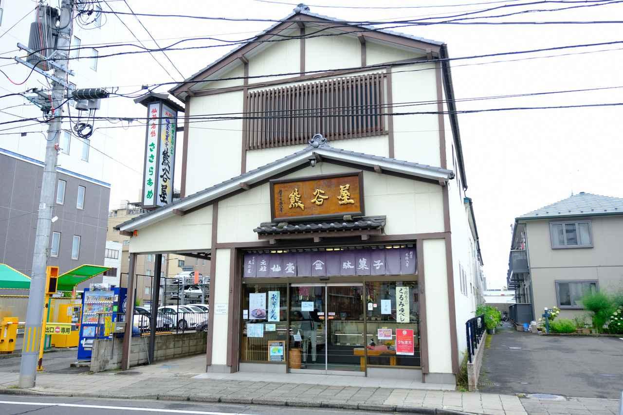 """画像: 江戸時代から駄菓子を作り続ける和菓子屋「熊谷屋」。300年以上の歴史を持ち、仙台の""""伊達文化""""と共に伝統を伝え続けているお店です。"""