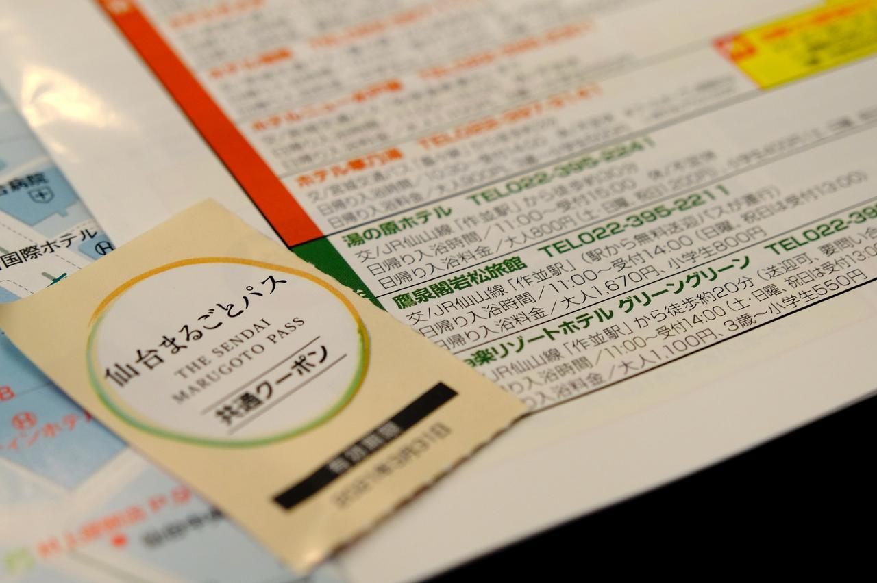 画像: 「仙台まるごとパス」のクーポンブックでは、入浴割引も適用されて、ここでもお得な旅ができました。