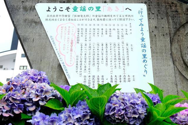 画像: 弘田氏の作品の中には「浜千鳥」や「雀の学校」など誰もが知る童謡が多く、氏の功績を称え町中に歌碑が建てられています。