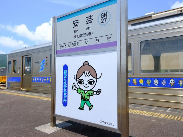 画像: 安芸駅キャラクターは「あき うたこちゃん」。童謡作曲家である弘田龍太郎氏が安芸市出身であることから、同市は長年「童謡の里づくり」を行っていることに由来します。