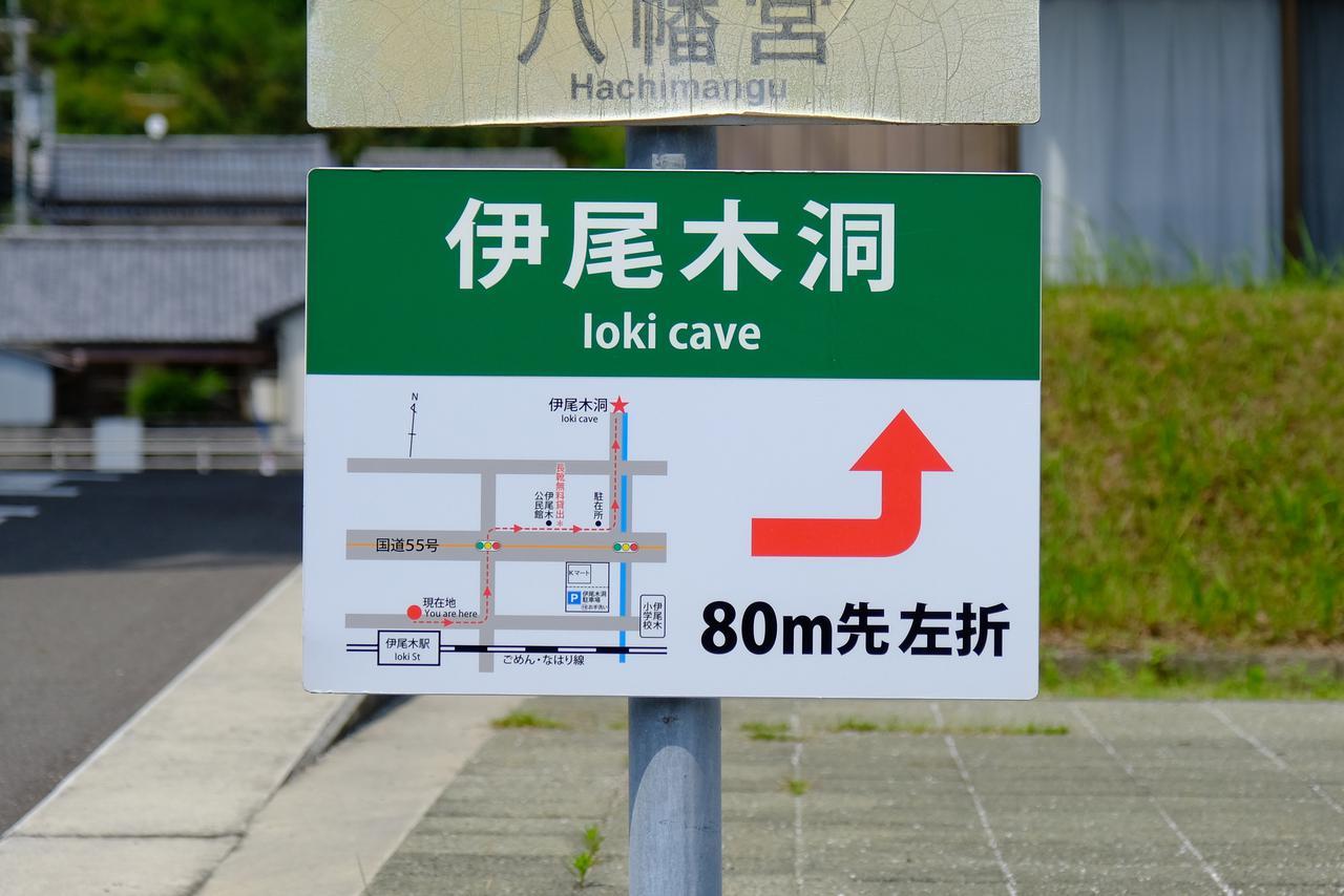 画像: ランチを食べ終えたら電車で伊尾木駅へ。駅から歩いてガイドさんとの待ち合わせ場所へと向かいます。