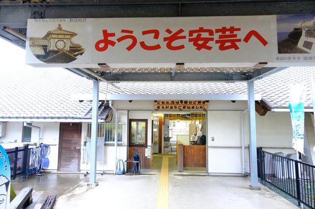 画像: 最初の目的地は安芸駅です。横断幕には安芸市の象徴である時計台がプリントされています。