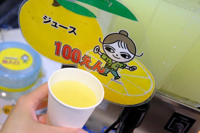画像: はちみつを加えた香り高いゆずジュース、一杯100円で喉を潤します。柚子の産地として全国的にも有名な馬路村や北川村が近く、柚子の加工品がたくさんあります。