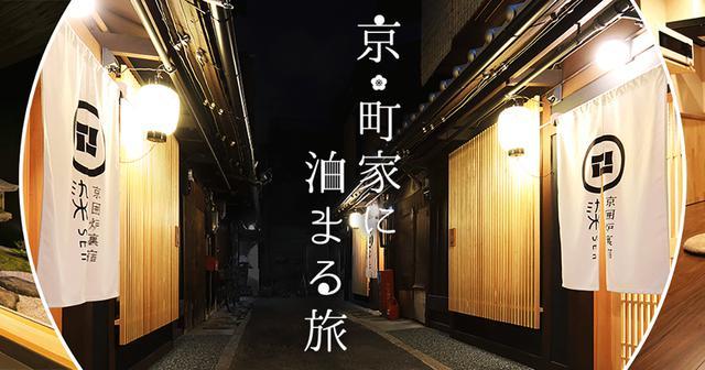 京町家に泊まる旅