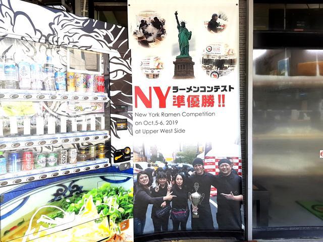 画像: 今やニューヨークでも日式ラーメンは人気で、毎年イベントが。2019年準優勝店だ