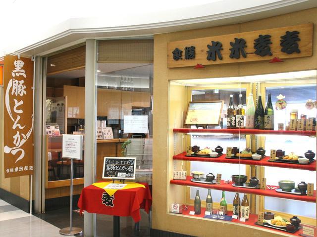 画像: 向かいの和風レストラン「米米麦麦 空港店」も、いわさきホテルの系列