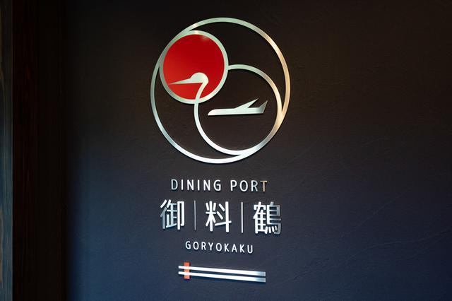 画像3: 豊かな食の体験をご用意。ぜひ成田にお越しください