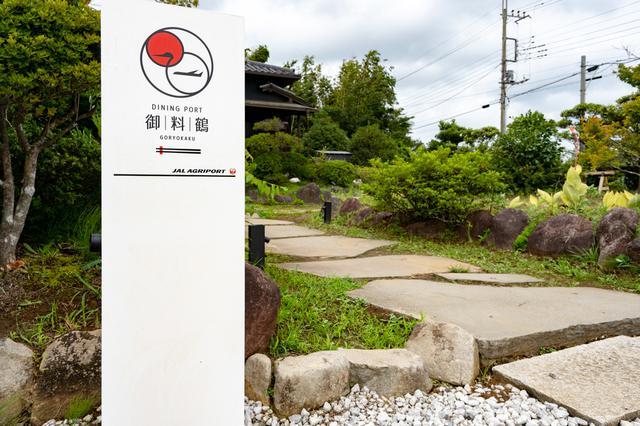 画像2: 機内食やフルーツ狩りが楽しめる。JALが手掛ける成田の農家レストラン