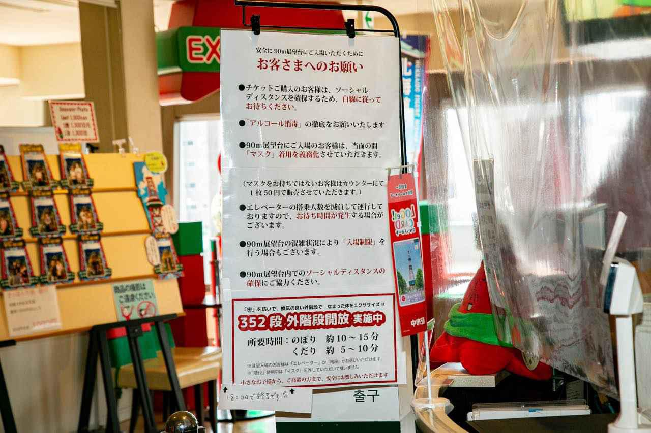 画像2: 徹底した感染対策でお客さまを迎え入れ。札幌・人気観光スポットの「今」をリアルレポート