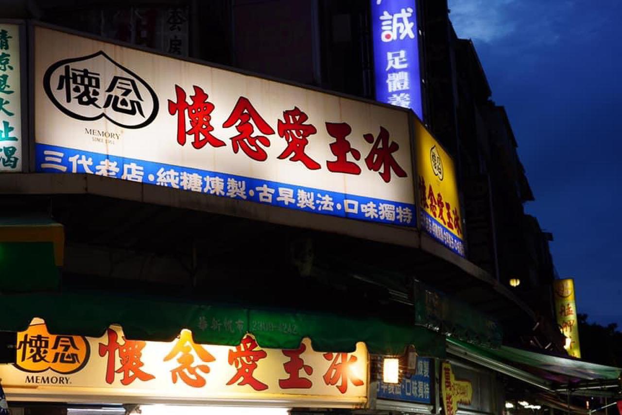 画像1: 台北:新旧スイーツを食べ比べ。「懷念愛玉冰」の愛玉と「脆皮鮮奶甜甜圈」のドーナツ