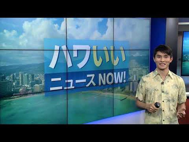 画像: HI Now Japan - ハワいい・ニュースNOW 09.04.2020 youtu.be