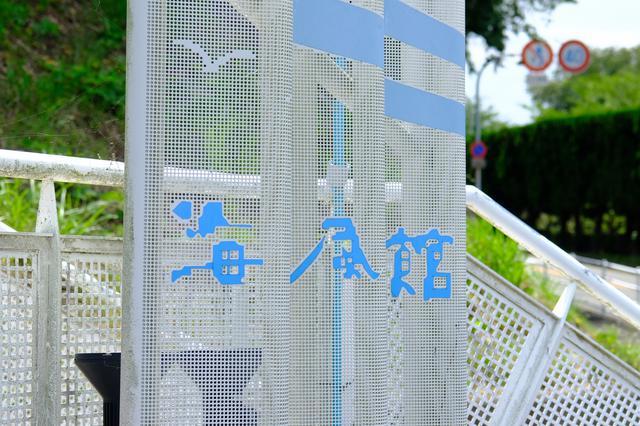 画像: マリンロッジ海風館は宿泊&レストラン施設です。