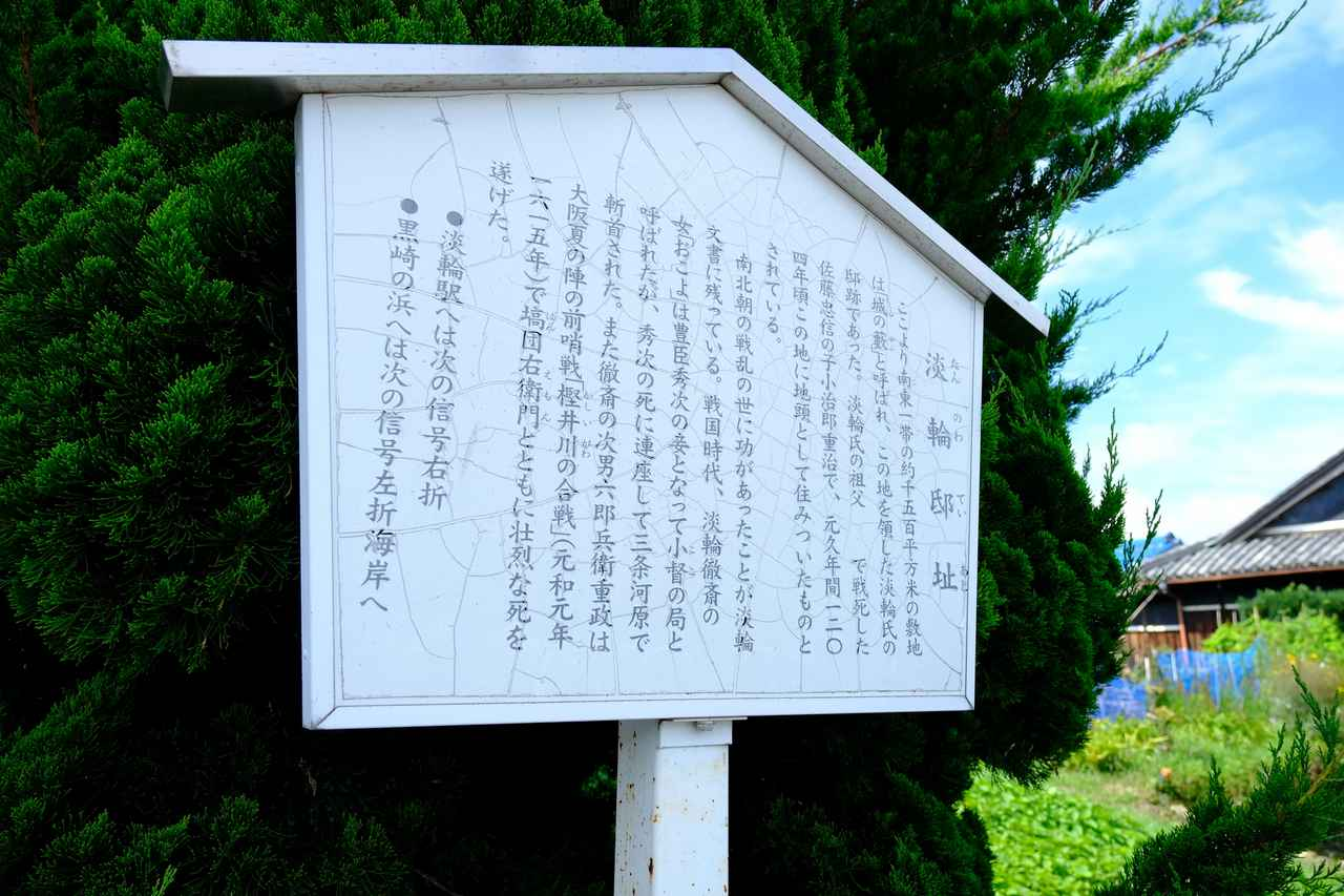 画像: 徒歩5分ほど歩いた船守神社へ向かう途中、中世、この地域を治めていた淡輪氏の邸跡がありました。説明看板のみの史跡は、淡輪城跡の一部でもあります。