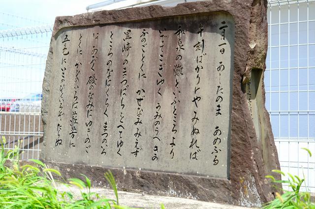 画像: こちらは石碑。紀貫之「土佐日記」の一文が彫られています。