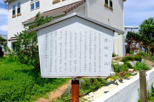 画像: 黒崎の浜には説明看板。この場所から船守神社例祭のやぐらが船に乗って海を渡ります。