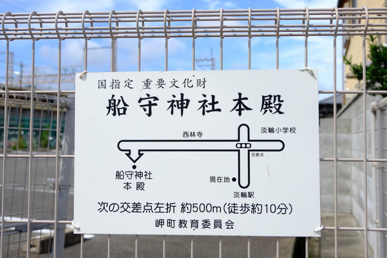 画像: 駅前にこれから向かう船守神社の看板がありました。