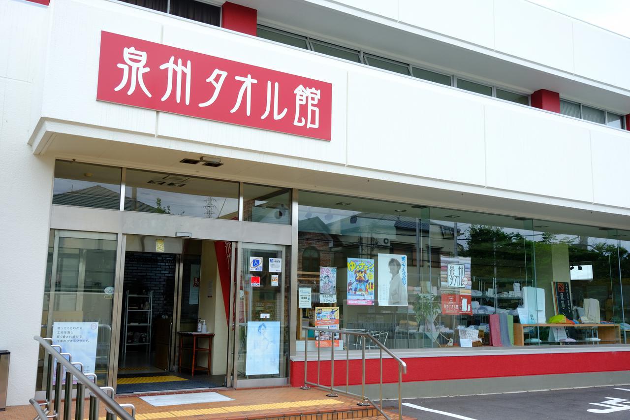画像: 旅も終盤。関西国際空港から岐路へとつく前に、泉佐野で「泉州タオル館」へ立ち寄りました。