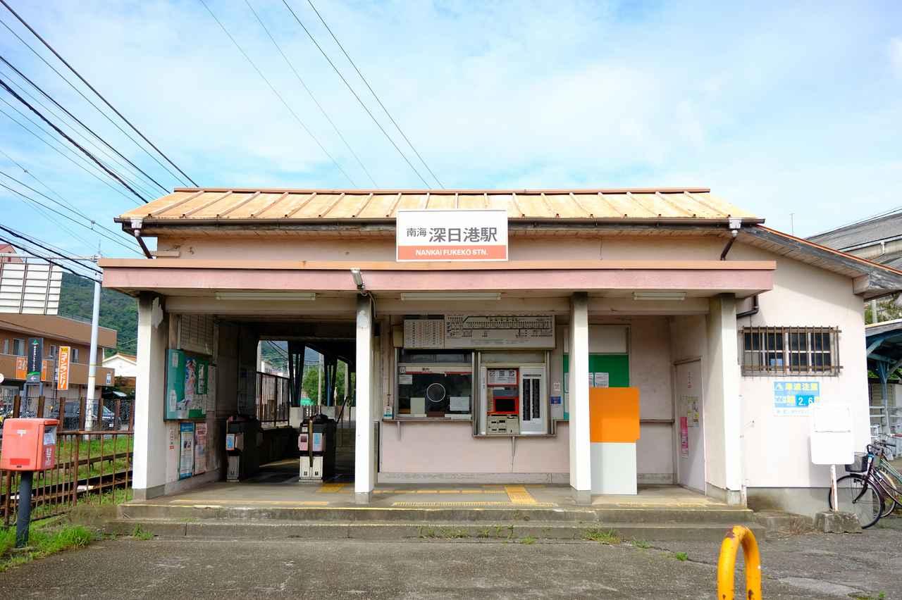 画像: 年月を感じさせ、趣と深みを感じます。淡路島への航路があった深日港最寄り駅で、昔は賑わった駅でした。