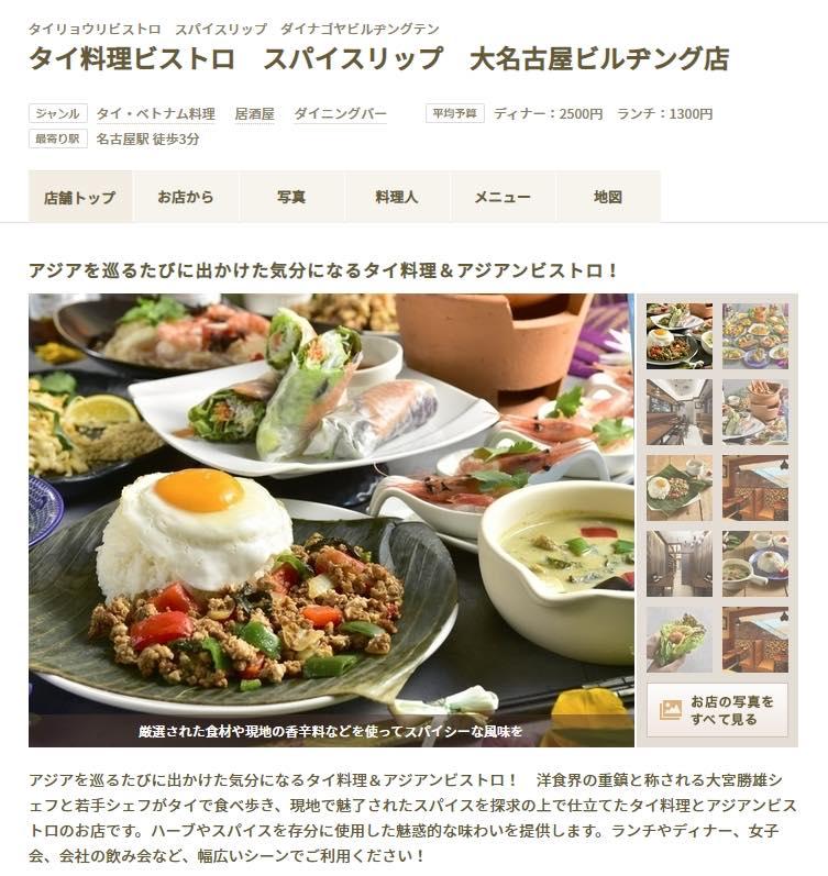 画像: 名古屋の「タイ料理ビストロ スパイスリップ 大名古屋ビルヂング店」。「大名古屋ビルヂング」全体でクリンネスとして衛生対策に取り組んでいます。