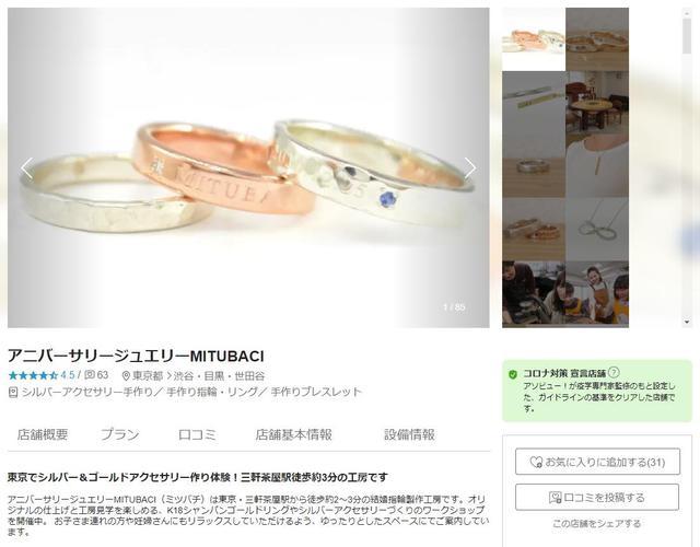 画像: K18シャンパンゴールドリングやシルバーアクセサリーづくりのワークショップを開催している、東京・三軒茶屋の指輪製作工房「アニバーサリージュエリーMITUBACI」