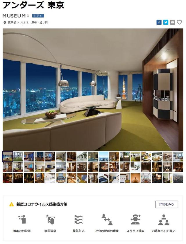 画像: 虎ノ門ヒルズ 森タワーの最上階を含む47~52階に位置する、日本初のラグジュアリー ライフスタイルホテル「アンダーズ 東京」