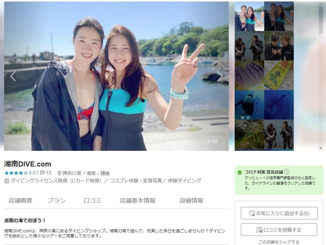 画像: ダイビングを始め、湘南の海遊びにまつわる様々なツアーが満喫できる「湘南DIVE.com」