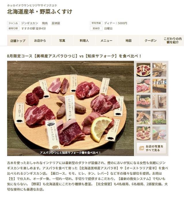 画像: すすきのにある「北海道産羊・野菜ふくすけ」。基本的な衛生対策はもちろん、通常より6.6倍強力な換気システムを24時間稼働しているジンギスカンの人気店。