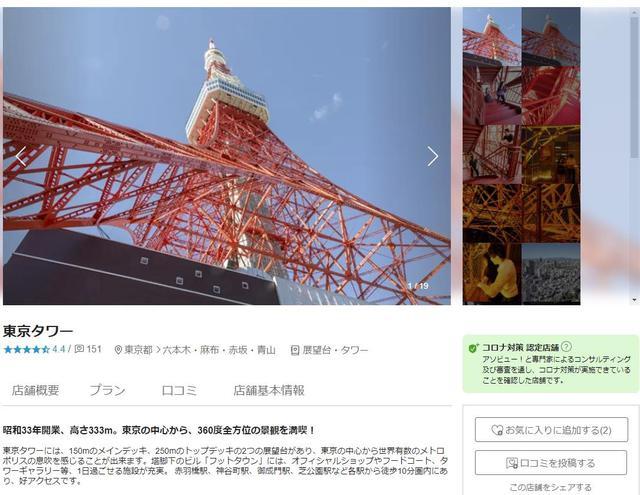 画像: 高さ333m。東京の中心から360度全方位の景観を満喫できる、東京屈指の観光スポット「東京タワー」