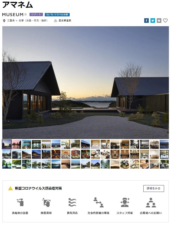 画像: 美しい英虞湾を望む、自然豊かな三重県伊勢志摩国立公園内のラグジュアリーリゾート「アマネム」