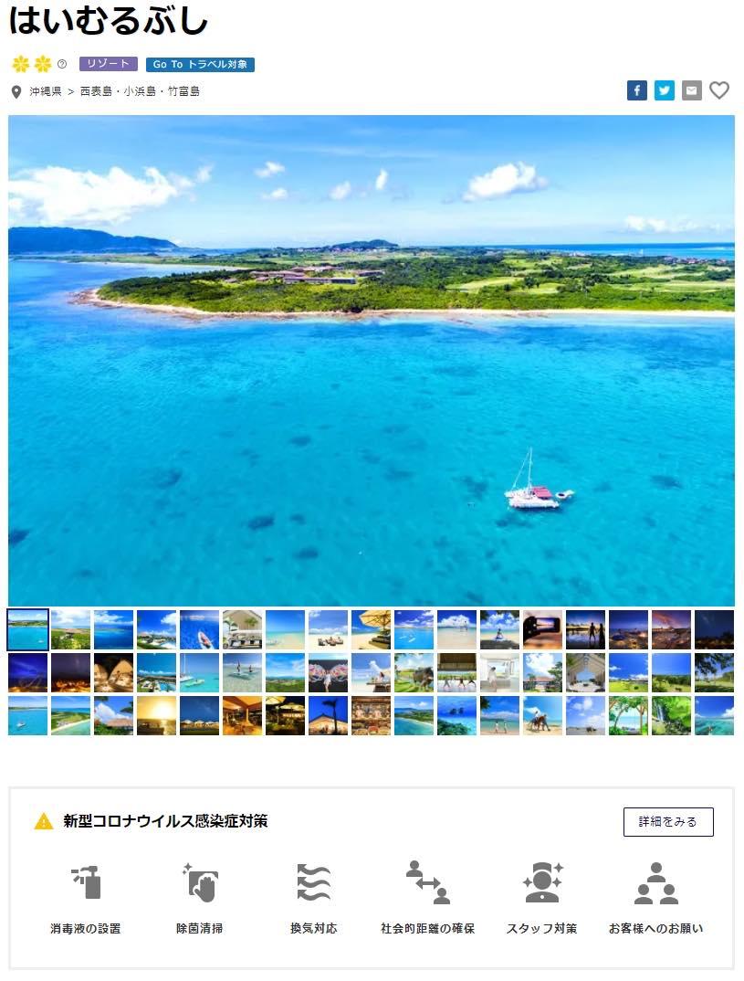 画像: 世界有数のサンゴ礁に囲まれ、夜になると美しい星空に包まれる八重山諸島、小浜島の南国リゾートホテル「はいむるぶし」