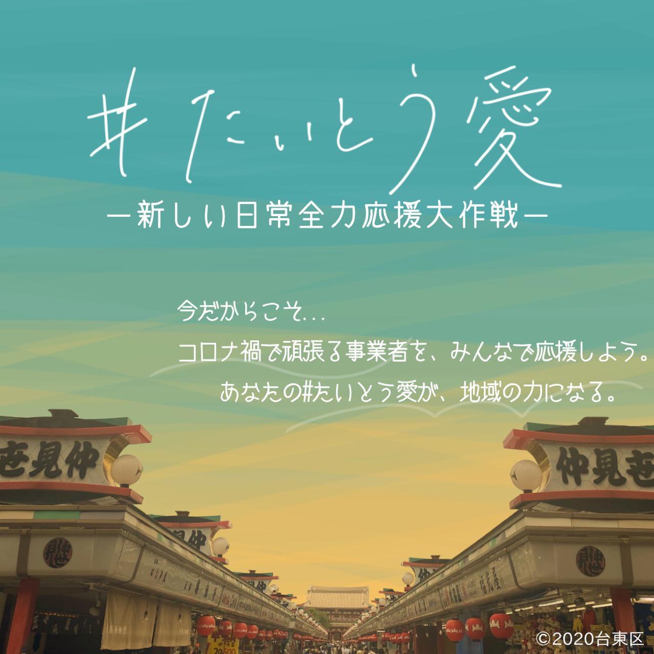 """画像1: 今できるのは、""""浅草に行きたい""""という気運を高める魅力発信"""