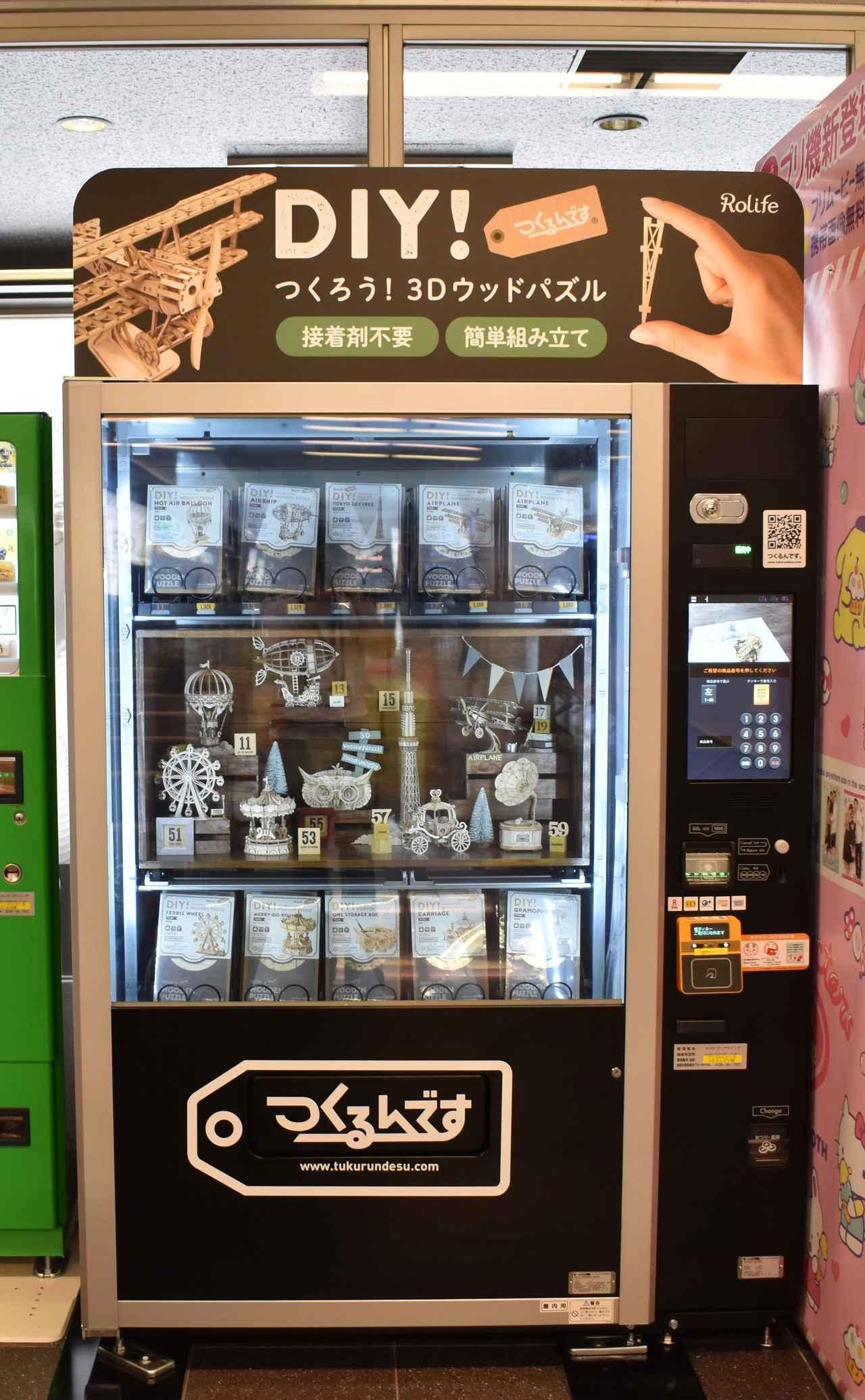 """画像3: 羽田空港雑学File 4 お土産にもピッタリ。""""DIY自販機""""があります"""