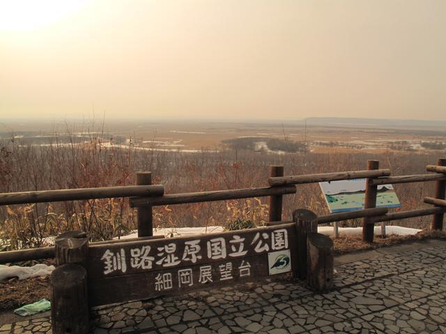 画像1: 冬は美しいタンチョウが飛来する自然の宝庫「釧路湿原」