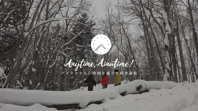 画像: 北海道釧路阿寒湖アイヌ文化ガイドツアー「森と湖の時間」 www.youtube.com