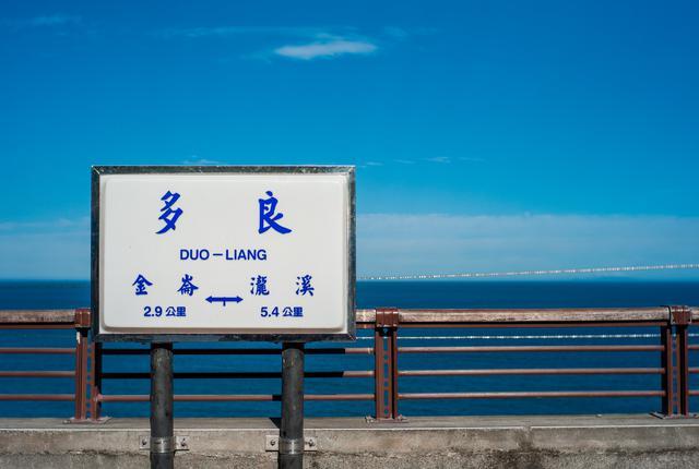 画像1: 台湾一景色が美しい駅 多良車站