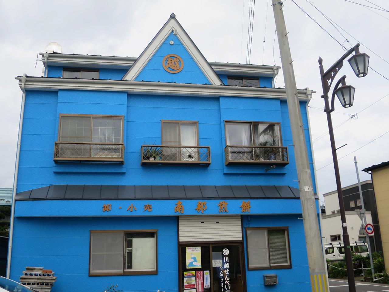画像: 明治6年創業にして日本最古の南部せんべい店。青い外観が印象的
