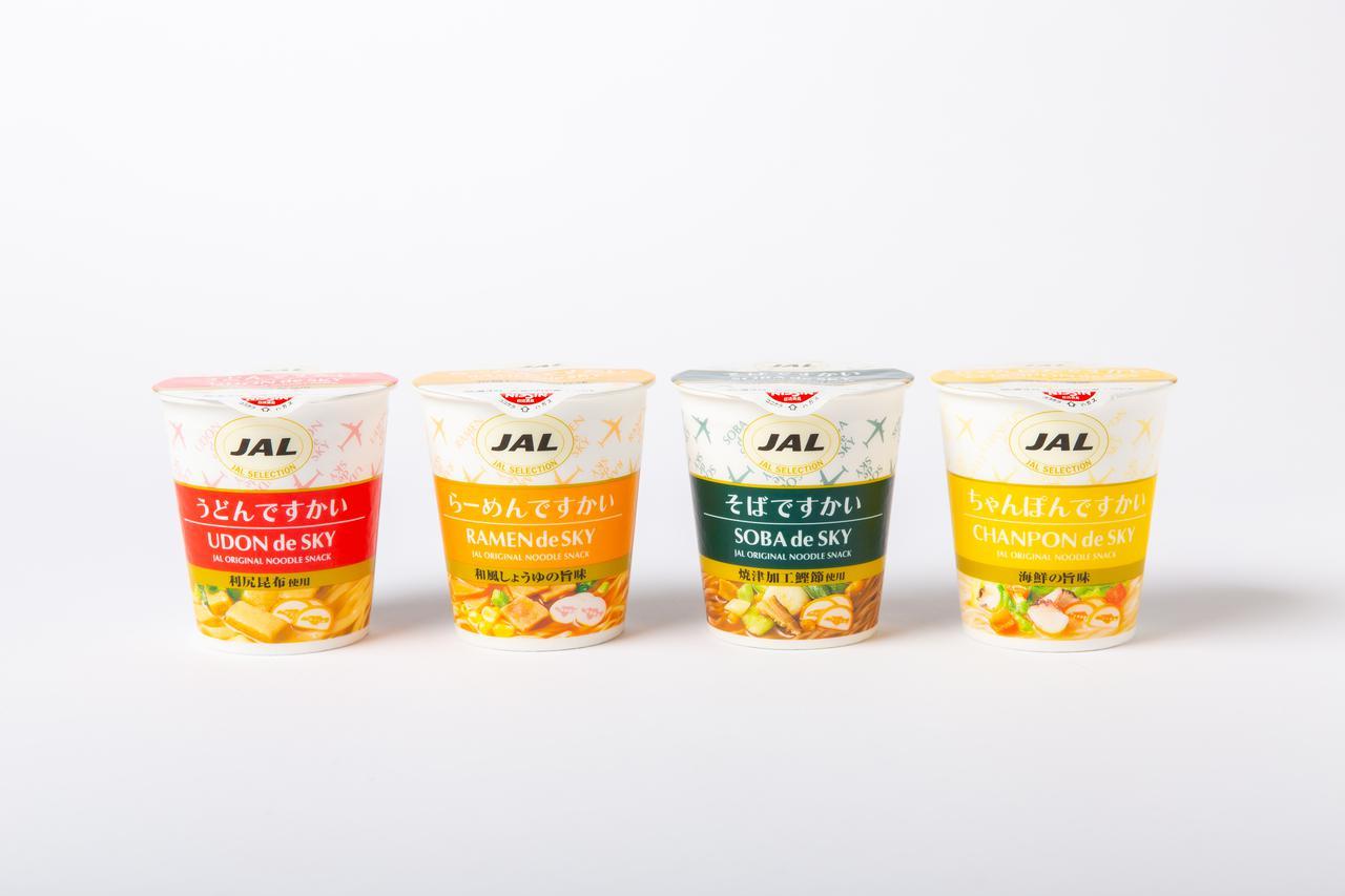 画像1: 飛行機で食べるために開発された、カップ麺シリーズもご自宅で