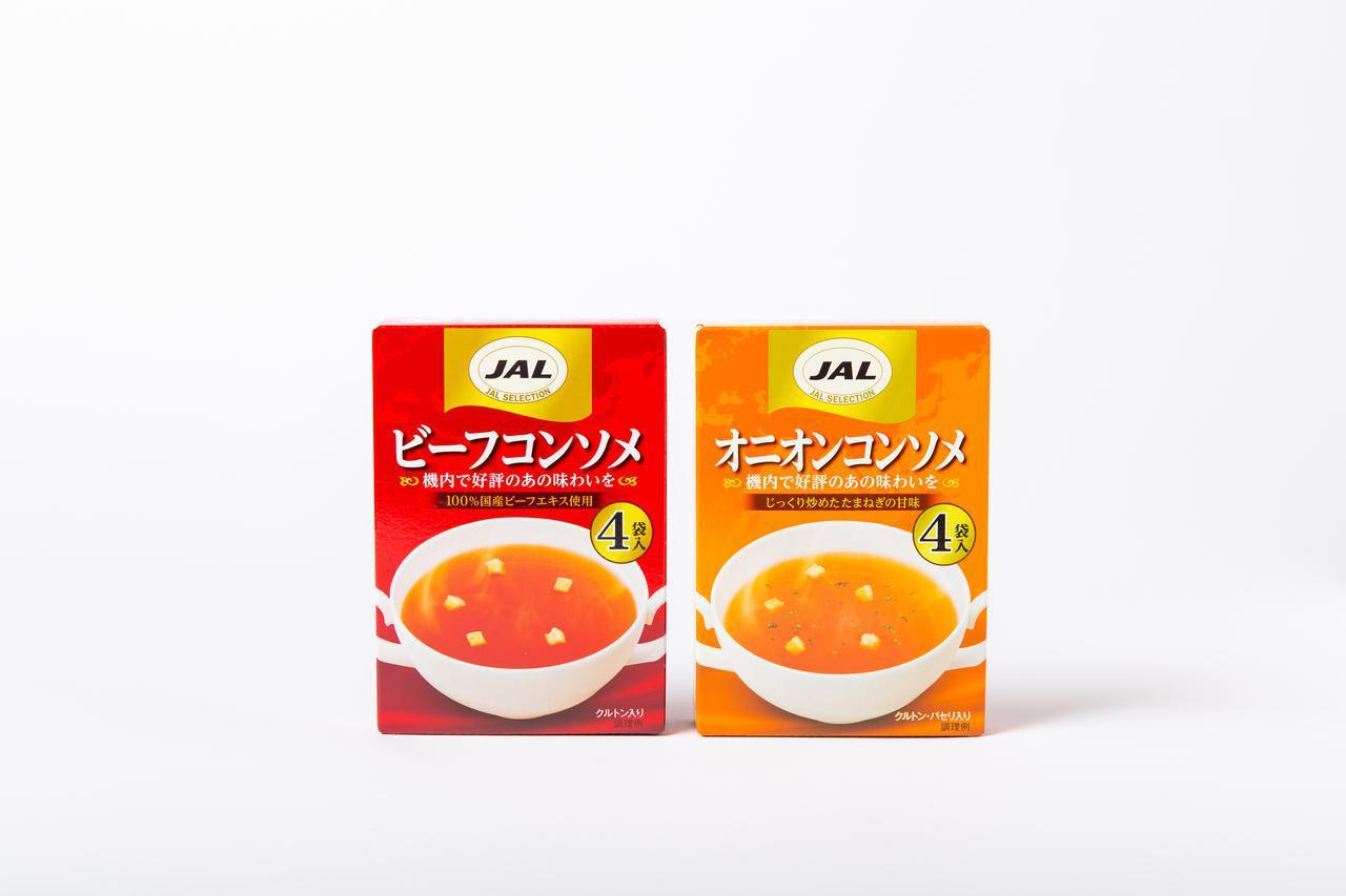 画像2: 素材と味わい、香りにもこだわった、コンソメスープ