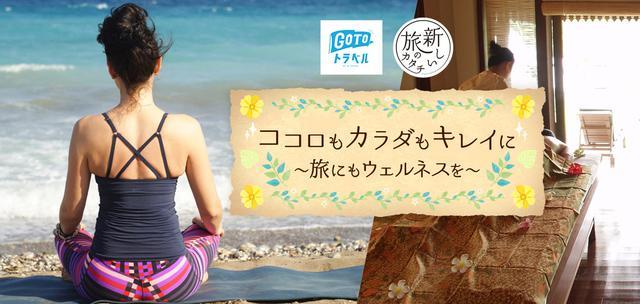画像4: 旅するほどに、心も体も健やかに。徳島のリゾートホテルで過ごす「ウェルネス旅」